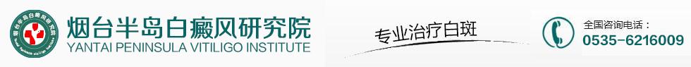 烟台半岛白癜风研究院logo